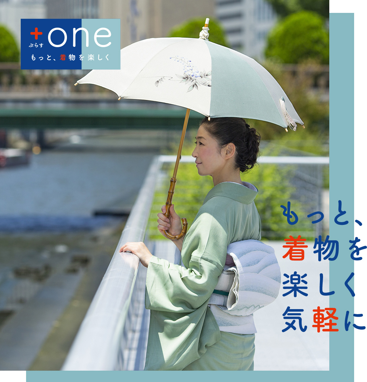+oneもっと、着物を楽しく